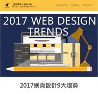 2017網頁設計9大趨勢