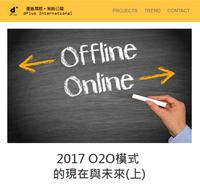 2017 O2O模式  的現在與未來(上)