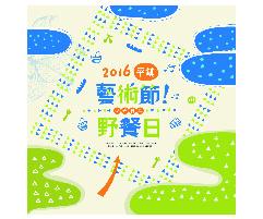 2016平鎮藝術節 活動案