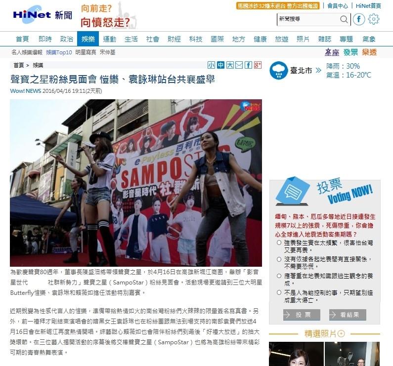 SAMPOSTAR大型品牌宣傳造勢