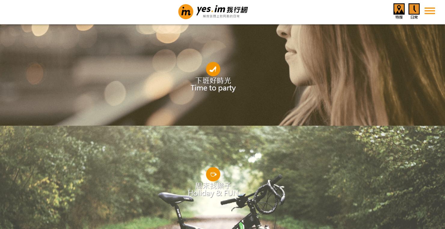 yes.im我行網 官網社群媒體平台建置