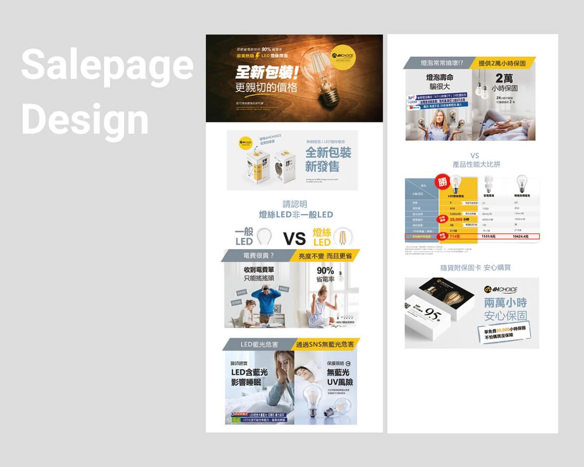 燈絲燈泡 產品包裝設計與銷售頁面建置