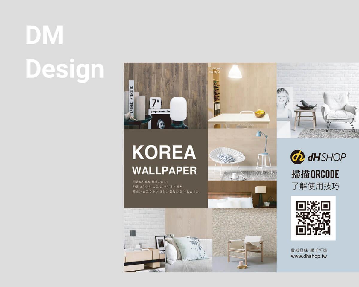 歐ㄋㄧˋ壁紙DM設計暨銷售頁面建置