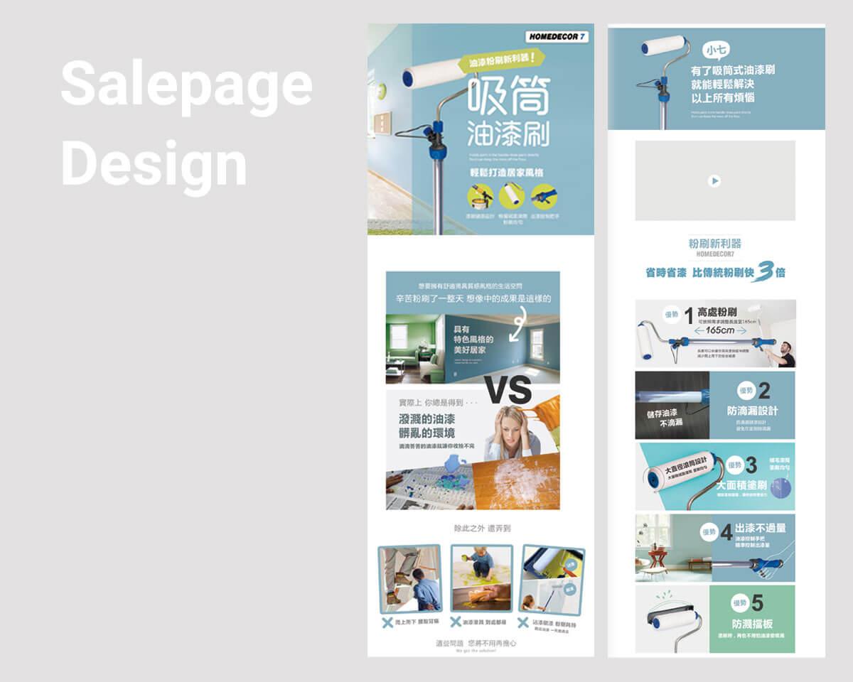 小七吸筒式油漆刷 產品包裝設計暨銷售頁面建置