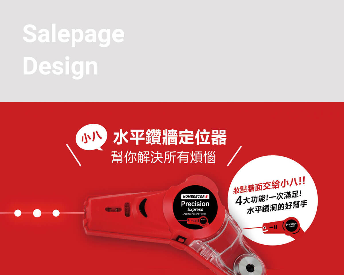 小八水平鑽孔定位器 產品包裝設計暨銷售頁面建置