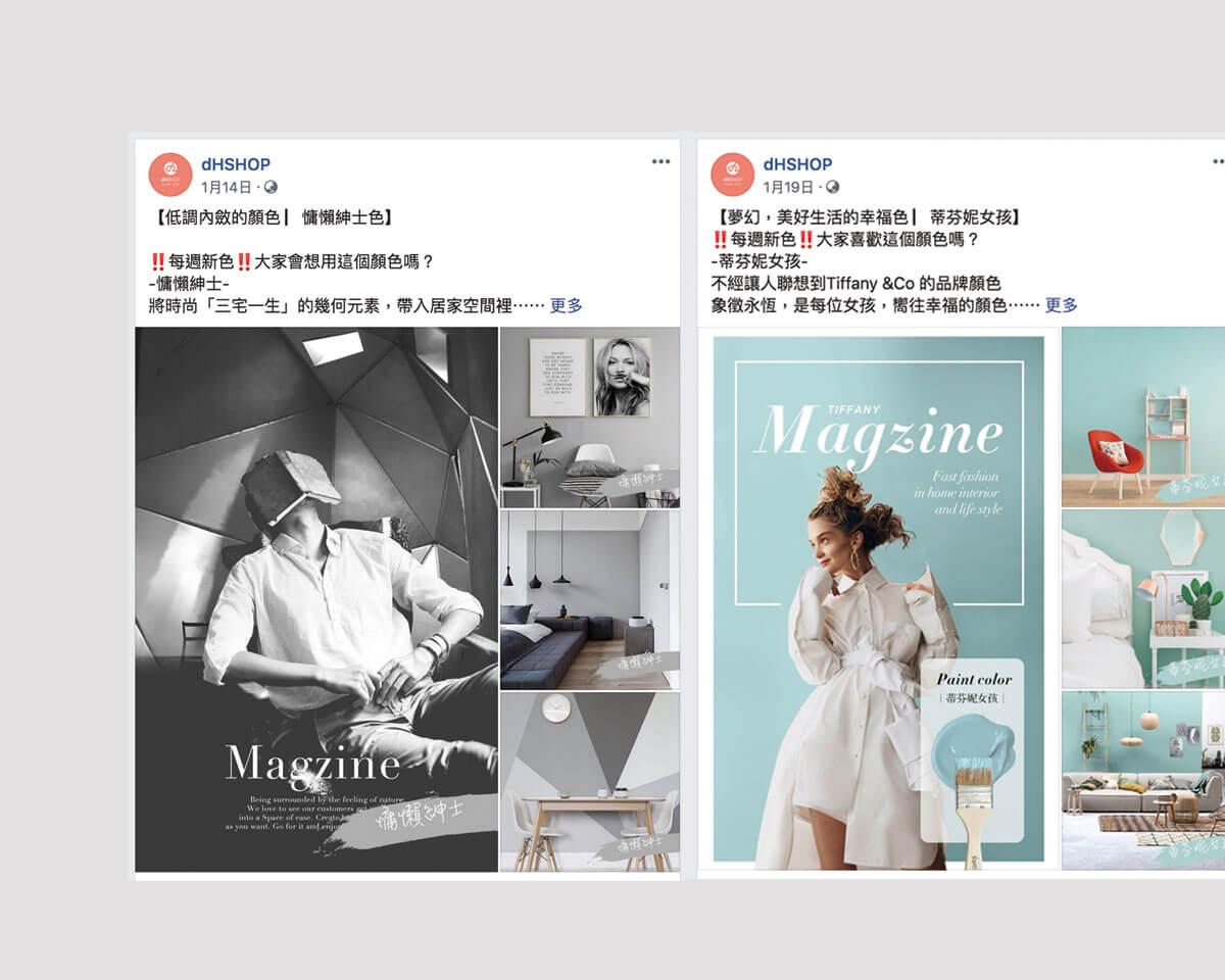 產品行銷企劃 活動頁面規劃、架設
