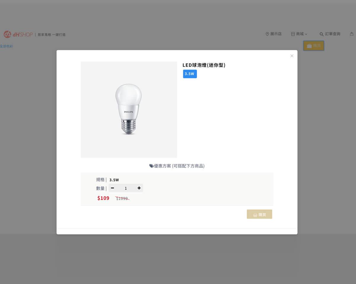 產品行銷企劃 網站頁面規劃製作